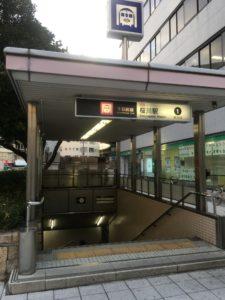 桜川駅1番出口