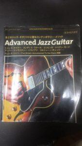 ジャズギターアドバンス