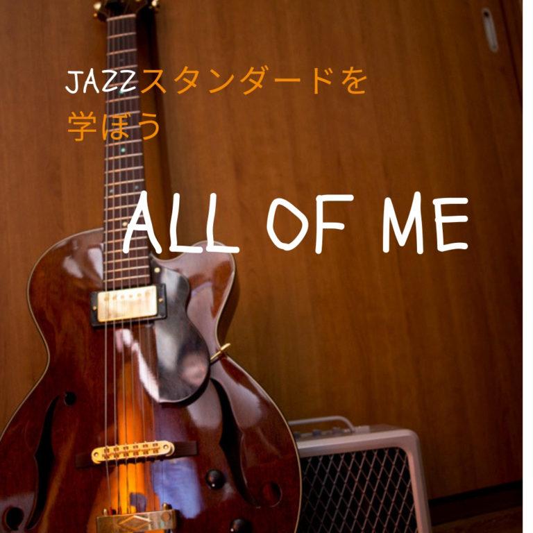 ジャズスタンダードを学ぼうAllOfMe