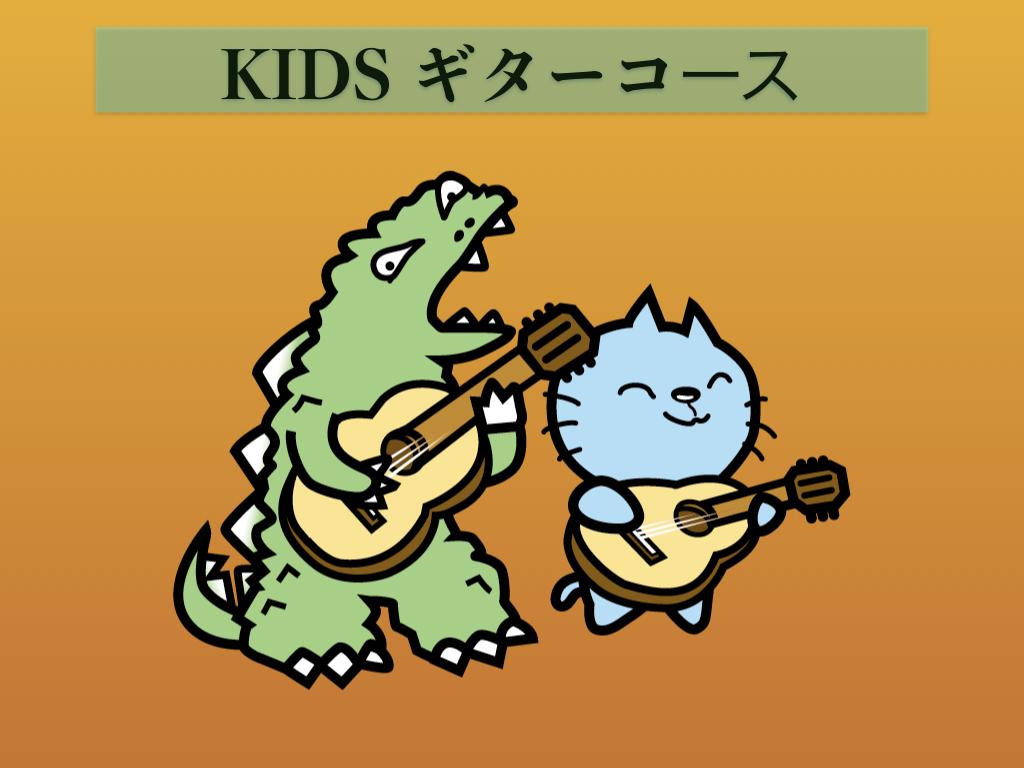 子供ギターイラスト.001
