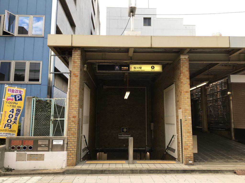 桜川駅5番出口