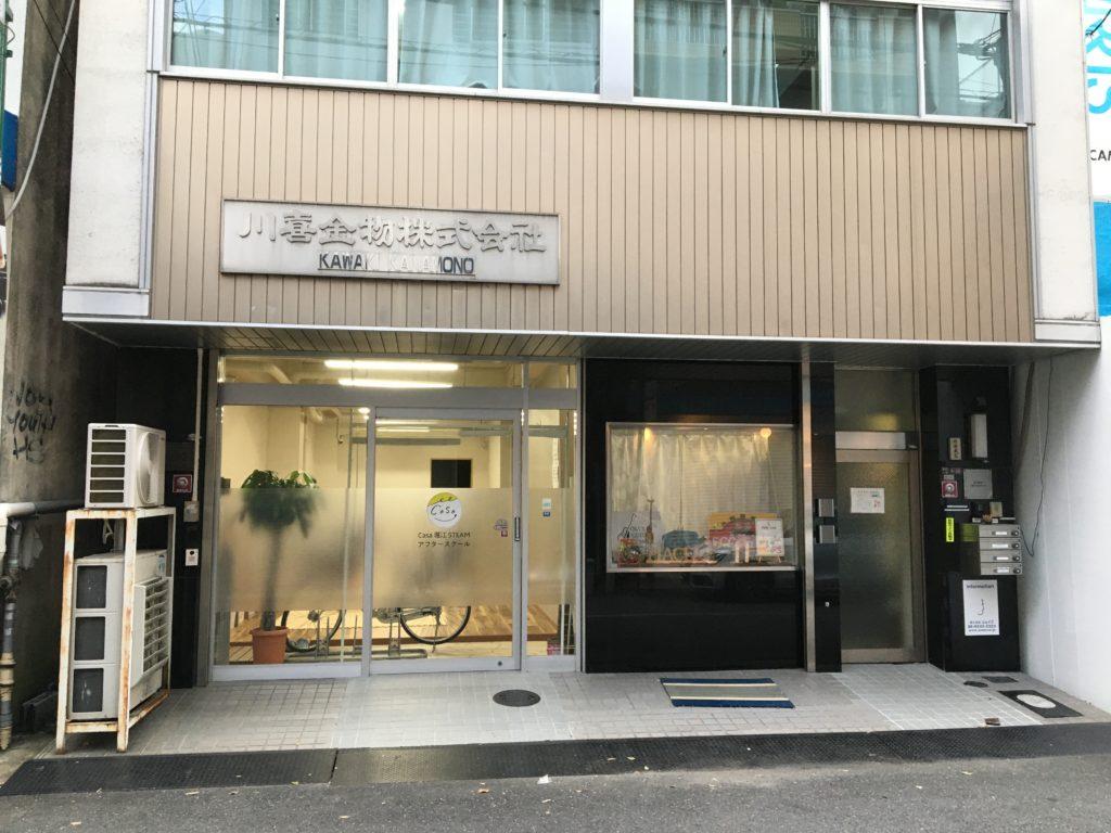 川喜金物株式会社の建物